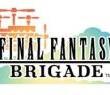 FF ブリゲイド