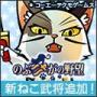 猫のレア度は… 極>誉・宝>稀>珍> 何ですか? 誉・宝・稀の順番が不明です!?