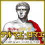 古代ローマへ必ずワープるす方法(通常1日3回)