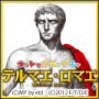 古代ローマコインを集めると、何かいい事あるのですか?教えてくださいm(_ _)m